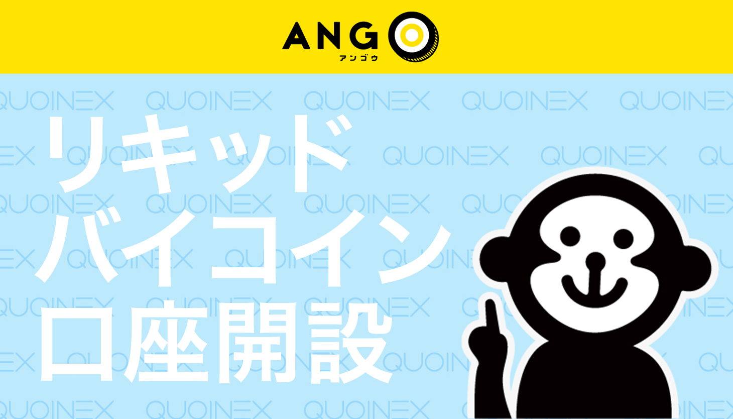 Liquid by Quoine(リキッドバイコイン)口座開設完了までの全5ステップを実演で解説!